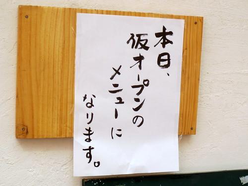 仮オープン@かしわ屋(練馬)