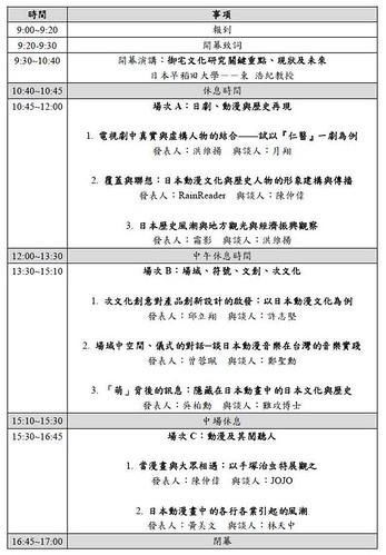 121005(1) – 交通大學研討會《日本動漫的現代社會文化意涵》於13日舉行,邀請「東浩紀」等15位學者名人演講! (2/2)