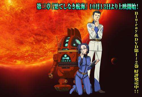 121005(2) - 劇場版《宇宙戰艦大和號2199》第四部曲<銀河邊境的攻防>將於2013/1/12上映!
