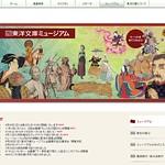 toyo-bunko.or.jp