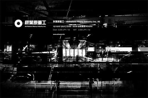 秋葉原重工 - Akihabara Heavy Industry Inc. 6 - MOGRA 秋葉原