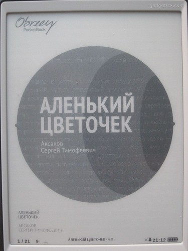 Электронная книга PocketBook