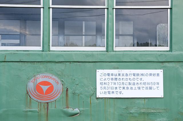 東急電鉄 デハ3455
