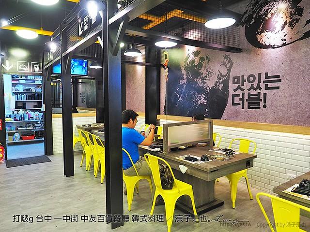 打啵g 台中 一中街 中友百貨餐廳 韓式料理 32