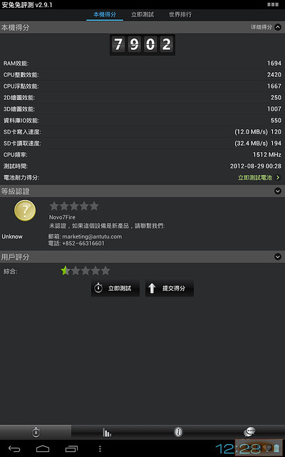Screenshot_2012-08-29-00-28-33.jpg