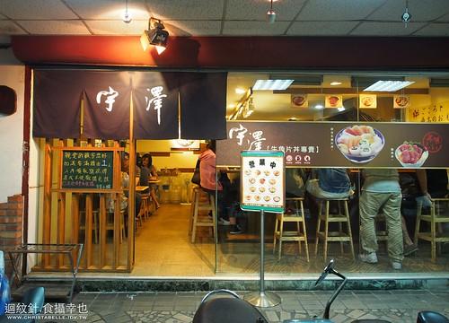 [記食] 總看到有人排隊的日式丼飯專賣:宇澤小舖 - Travelixir 旅行百憂解