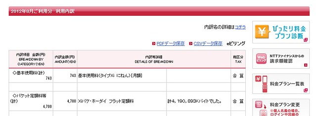 SnapCrab_NoName_2012-9-10_16-4-26_No-00