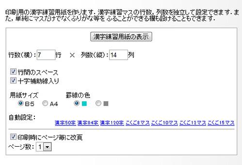 kanji_print