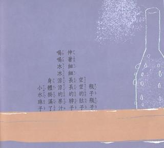 20120904-愛畫畫的詩2-1