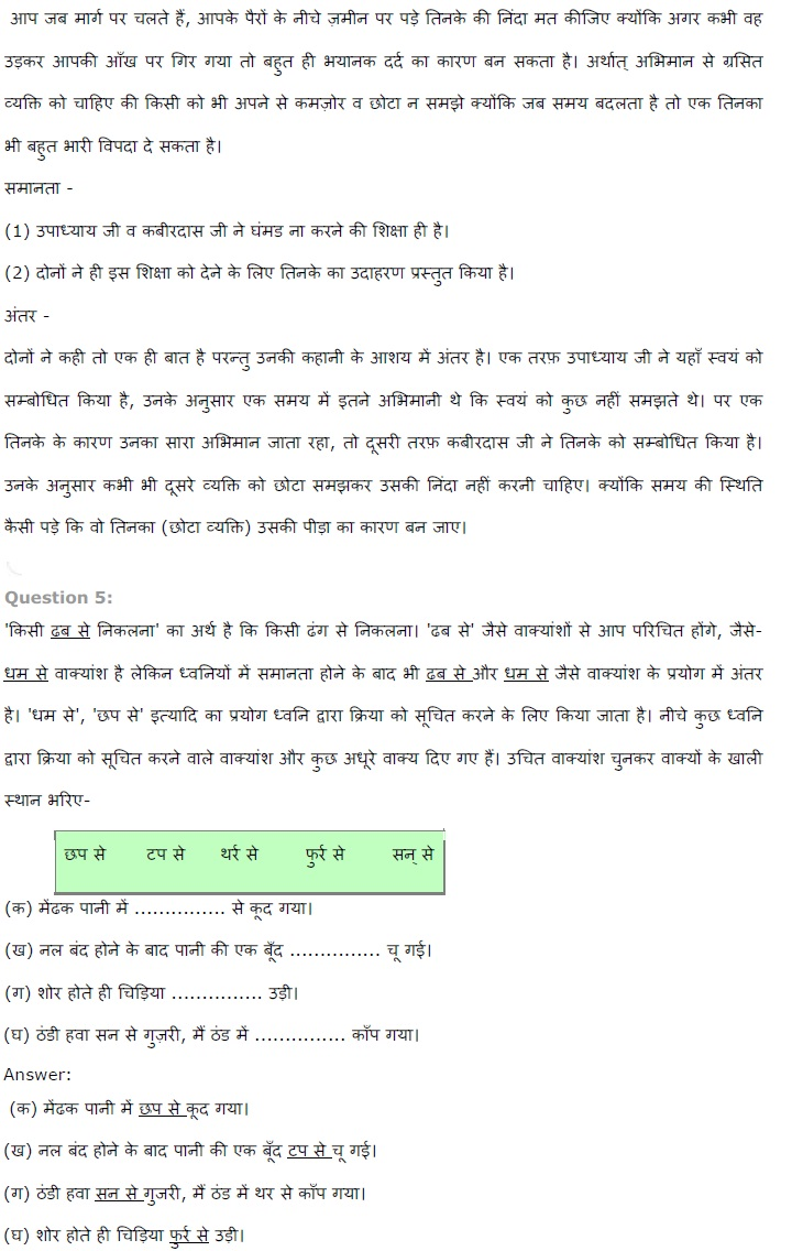 NCERT Solutions for Class 7th Hindi Chapter 13 एक तिनका PDF Download