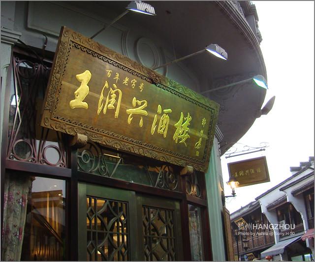 中國行2012_D664