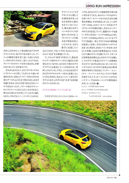 MEGANE RS TROPHY Ver.SiFo 300ch CG 2012/12 P2
