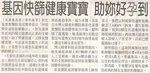 蔡鋒博蹟身世界名醫錄世界名人錄4