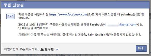 페이스북 쿠폰 - 쿠폰 공유후 표시예시