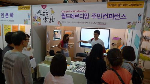 2012 풀뿌리운동 활동가대회