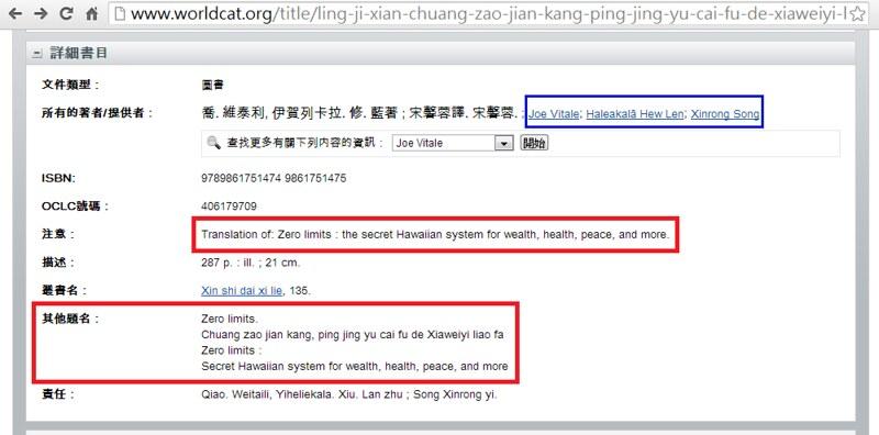 WorldCat 檢索系統/中文書名:零極限/外文書名:Zero limits/中文姓名、外文姓名/Translation of