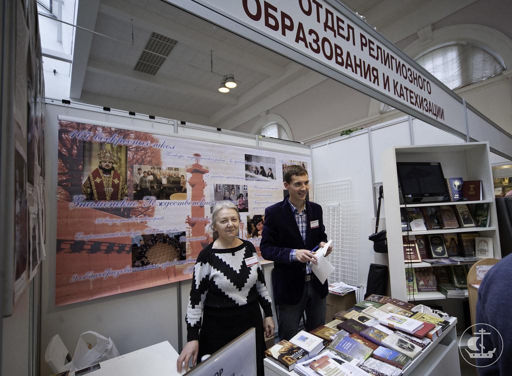 Стенд Отдела религиозного образования и катехизации Санкт-Петербургской митрополии