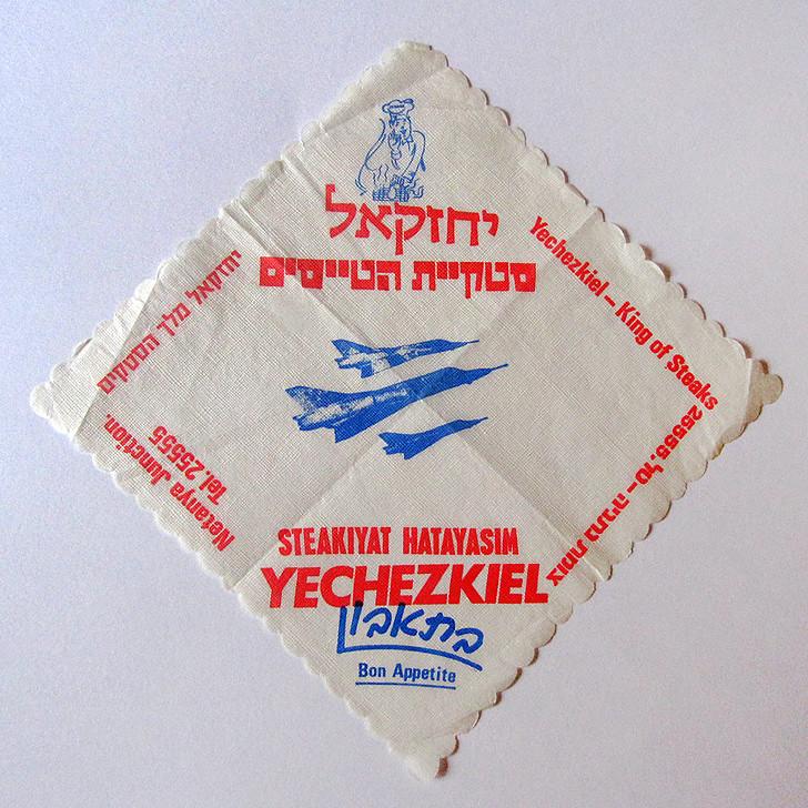 סטקיית הטייסים - יופי של מיליטריזם לניגוב שאריות העמבה מהמכנס.