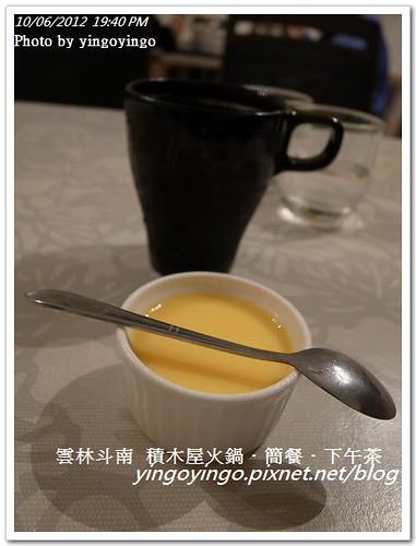雲林斗南_積木屋20121006_R0080196