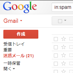 20120831_gmail_spam
