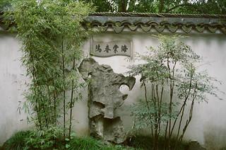 Suzhou-7.jpg by Jiaxuan Zhu