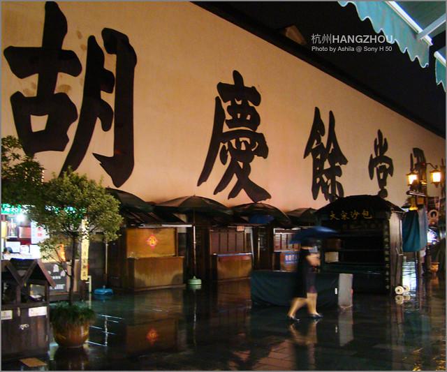 中國行2012_D428