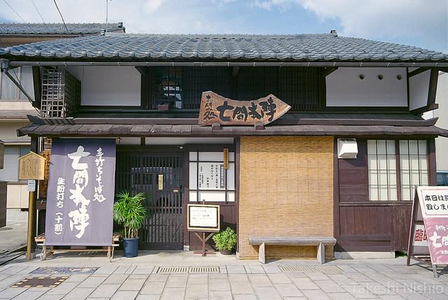 そば処 七間本陣 / Soba, Shichiken-Honjin