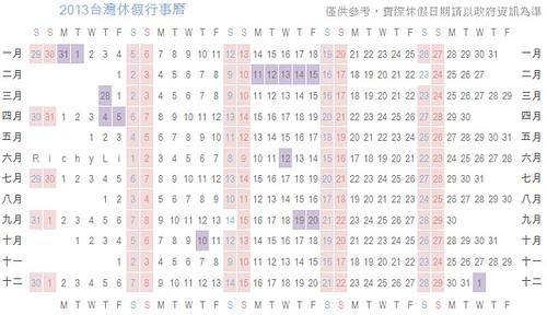 2013台灣放假連假行事曆By 李怡志