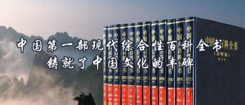 12.09.28-ChineseEncyclopedia