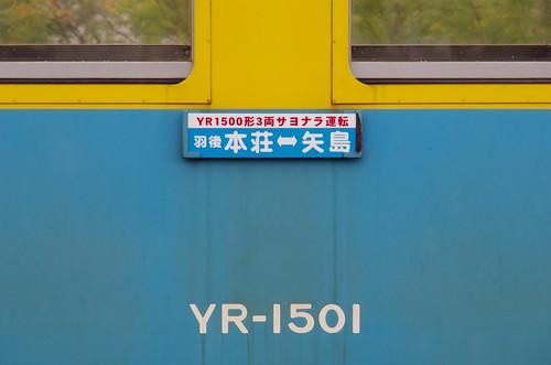 由利高原鉄道 YR1500形3両サヨナラ運転 #08
