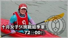 20121005碧潭挑戰賽031