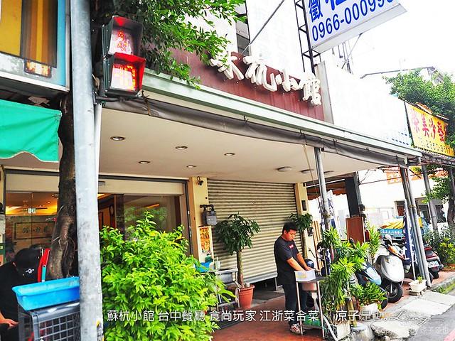 蘇杭小館 台中餐廳 食尚玩家 江浙菜合菜 20