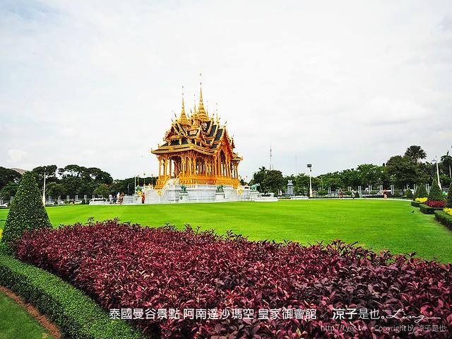 泰國曼谷景點 阿南達沙瑪空 皇家御會館 9