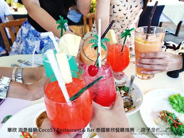 華欣 海景餐廳 Coco51 Restaurant & Bar 泰國華欣餐廳推薦 15