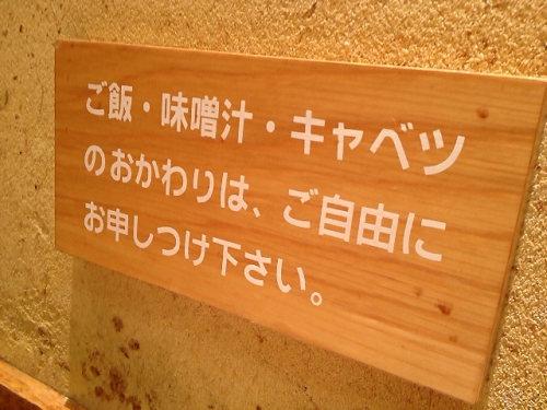 とんかつ和幸@イオンモール橿原-07