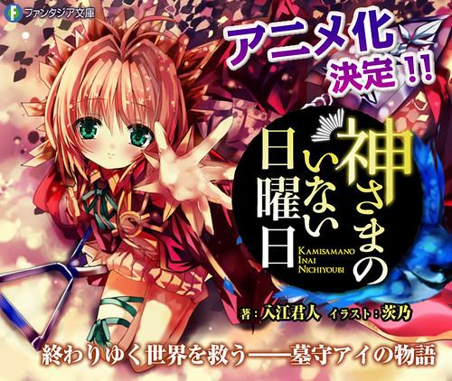 121022(3) - 輕小說家「入江君人」出道代表作《神不在的星期天》將改編為動畫版!看小說PV來猜動畫聲優吧~