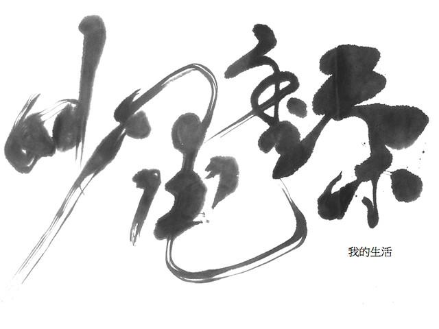 林龍進泓綠簡報20121023.004