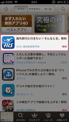 appbank2_001