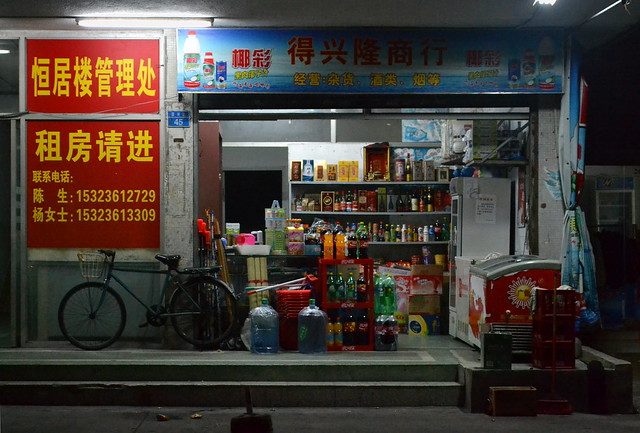 Chinese corner store