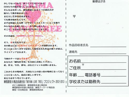 応募用紙@LOVE TREE(練馬)