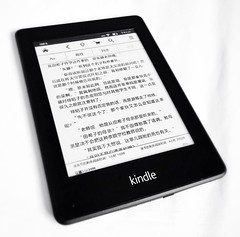 新入kindle paperwhite