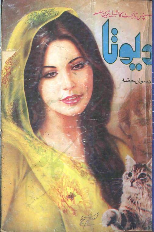 Devta Part 10 Complete Novel By Mohiuddin Nawab