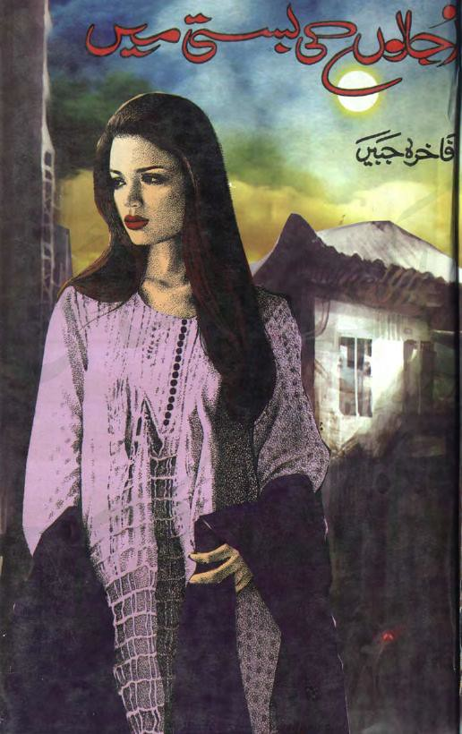 Ujalo Ki Basti Main Complete Novel By Fakhra Jabeen