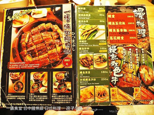 一膳食堂 台中饅魚飯 日式料理 10