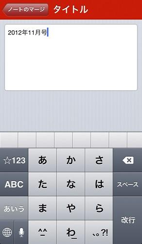 20121018_mergeever04