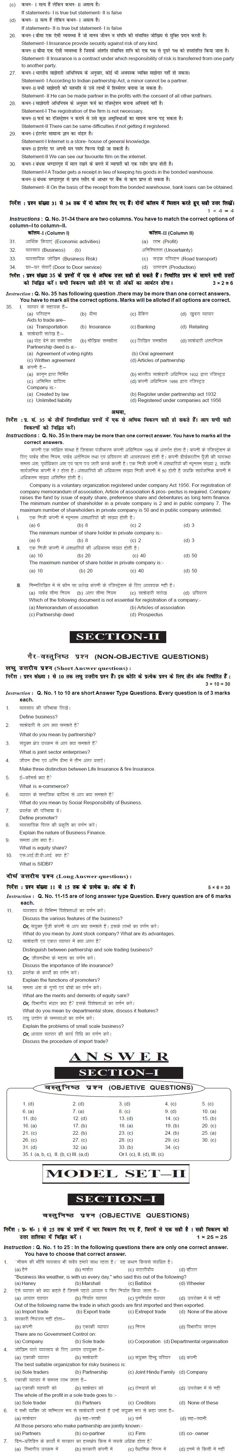 Bihar Board Class XI Commerce Model Question Papers - Business Study