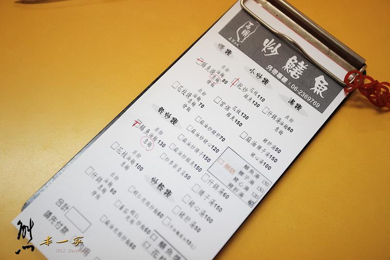 台南東門路小吃美食|志明炒鱔魚~還不錯的炒鱔魚料理