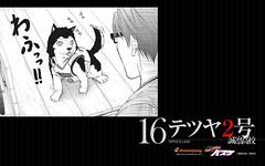 130113 - 《影子籃球員》テツヤ2号