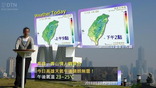 高雄天氣 2013.01.13