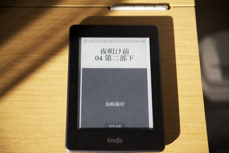 2013-01-27 島崎藤村「夜明け前」 Kindle Paperwhite